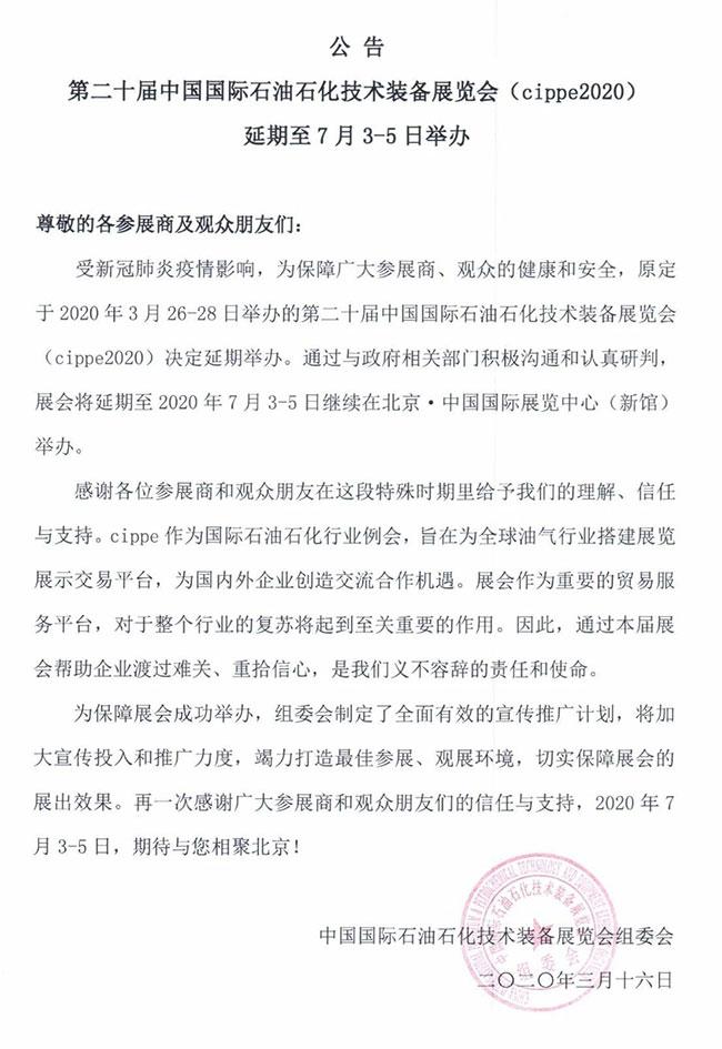 cippe2020北京石油展将于7月3-5日举办